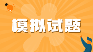【A1型】口腔执业助理医师第一单元模考试题(51-57)