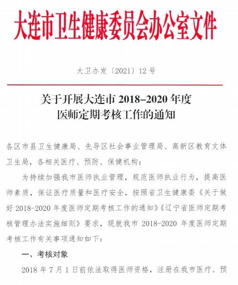 大連市關于開展2018-2020年度醫師定期考核工作的通知