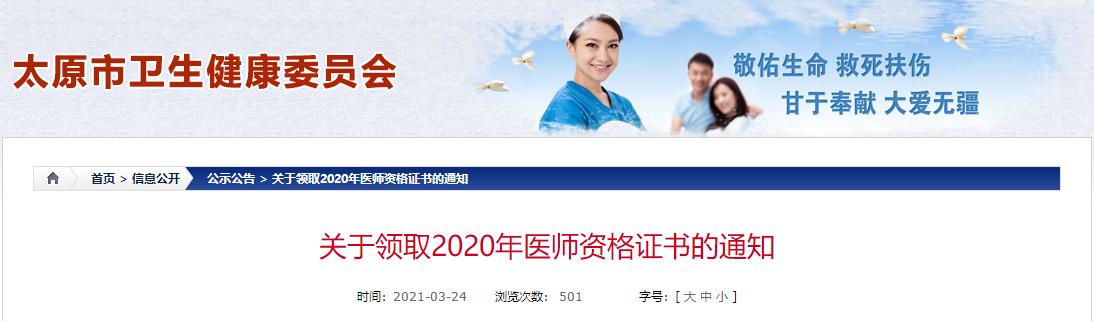 山西省太原市2021年臨床執業助理醫師資格證書發放時間與地點通知