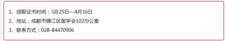 成都锦江区关于2020年口腔助理医师资格证书领取的通知