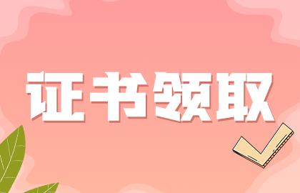 2020口腔执业助理医师资格证书领取时间(成都新都区)
