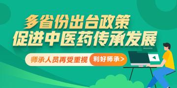 多省份出台政策促进中医药传承发展!