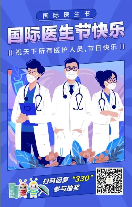 今日「国际医生节」这份属于你的抽奖记得要参加哦!