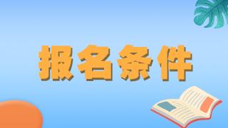 中医执业医师报考条件需要满足哪几条?