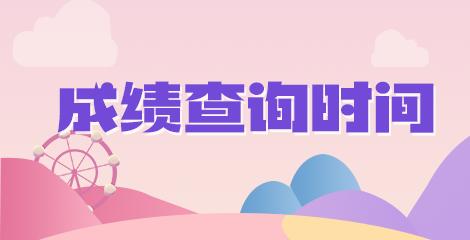 山東濰坊市昌樂縣中西醫結合醫師考試成績查詢官方網站2021