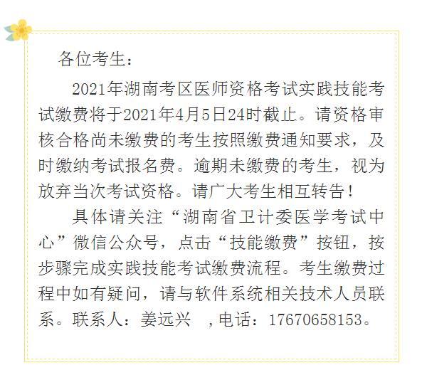 湖南考区2021年口腔助理医师实践技能考试缴费入口及截止时间温馨提示!