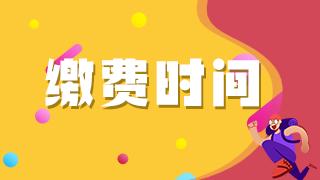 河北省石家莊市2021年醫師實踐技能考試網上交費時間與交費流程