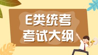 2021年上半年重庆市医疗卫生招聘《公基》考试大纲