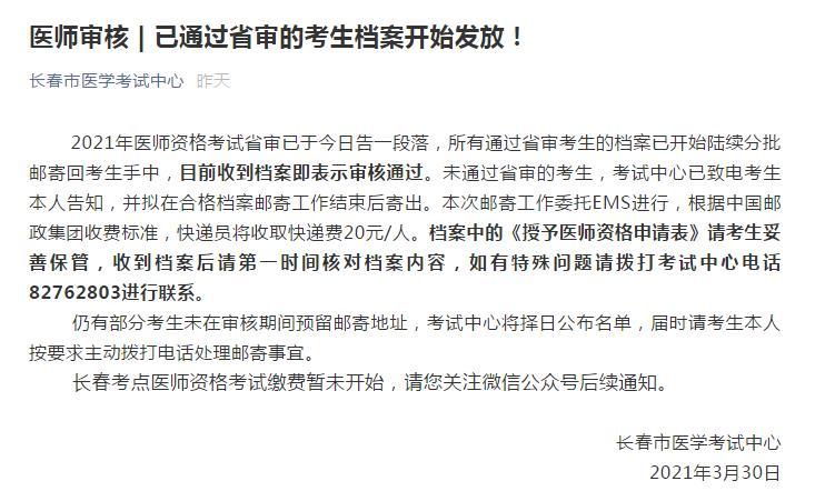 长春考点2021年口腔助理医师报名省审通过考生材料邮寄返回公告