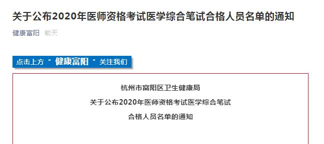 杭州市富陽區2020年臨床執業助理醫師資格證書領取時間通知