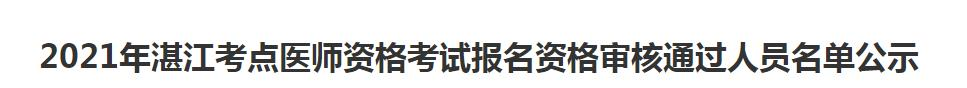 湛江市医师资格现场审核