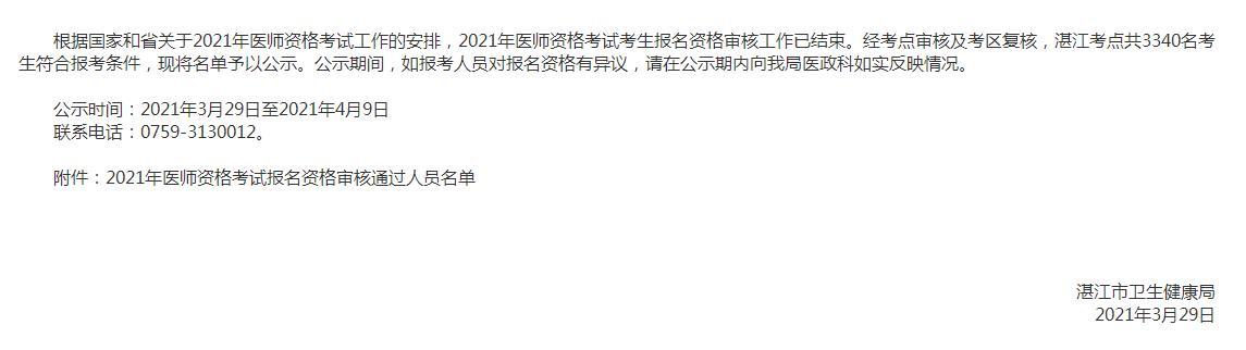 湛江市医师资格报名审核