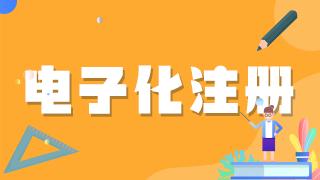 中西醫助理醫師資格綜合筆試杭州市富陽區2020年合格證書方法及注冊事宜