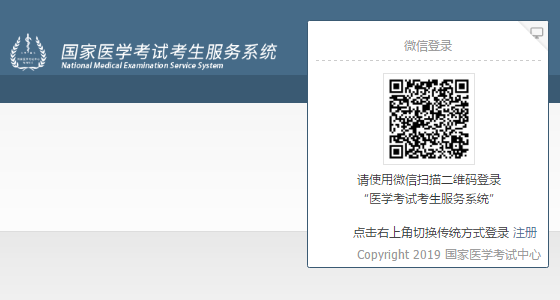 鄭州2021年中醫執業助理醫師綜合筆試繳費時間截止8月10日