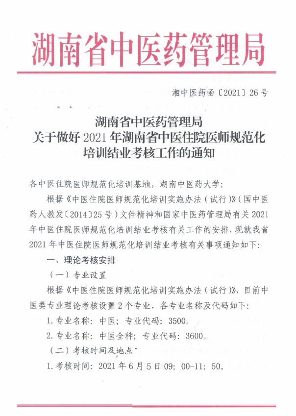 2021年湖南省中医住院医师规范化培训结业考核工作通知
