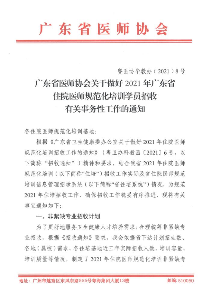 招录7880人!2021年广东省住院医师规范化培训学员招收工作通知