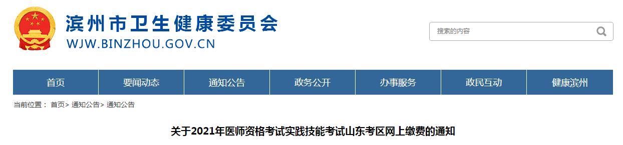 滨州考点2021年口腔执业医师资格技能缴费时间和流程