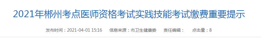 2021年湖南考区郴州考点公卫执业/助理医师实践技能考试交费时间提示