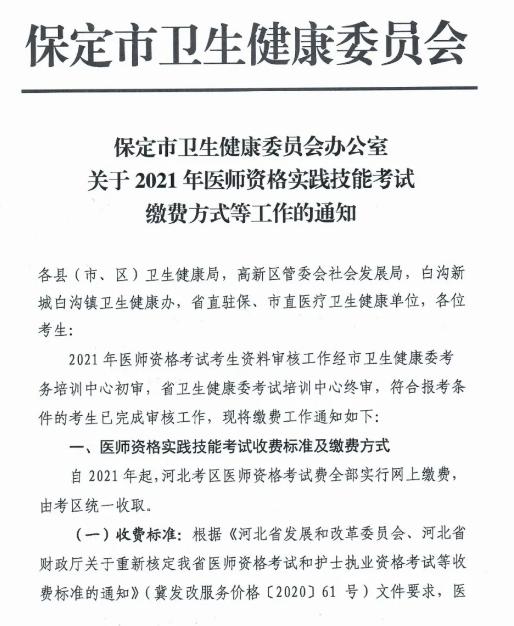 2021年公卫执业/助理医师实践技能考试河北省保定市网上交费时间安排