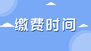 甘肃武威市关于2021年口腔助理医师实践技能收费的公告发布!