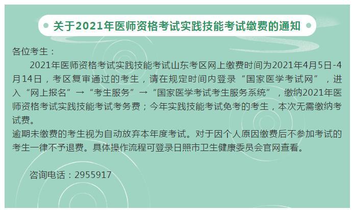 2021年日照考点口腔执业医师资格考试实践技能考试缴费入口开通时间确定!