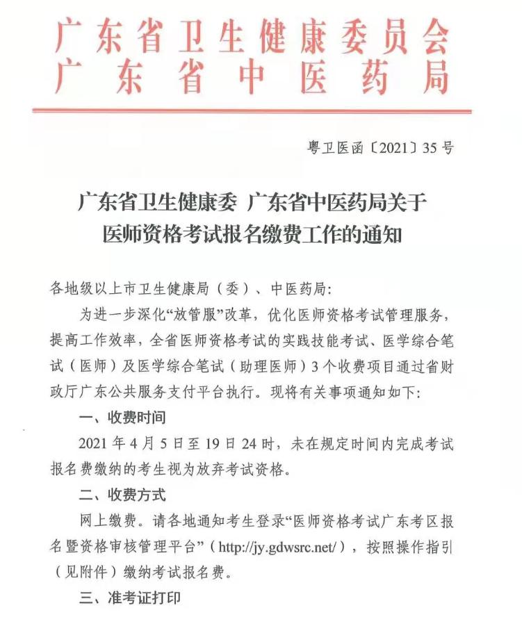广东省医师资格考试报名缴费时间