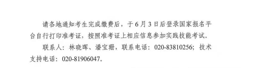 医师资格考试广东省