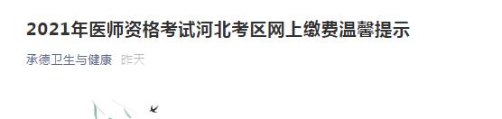 河北省承德考点2021年公卫执业/助理医师资格实践技能考试网上交费时间与步骤