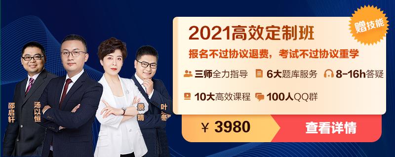2021临床执业医师高效定制班