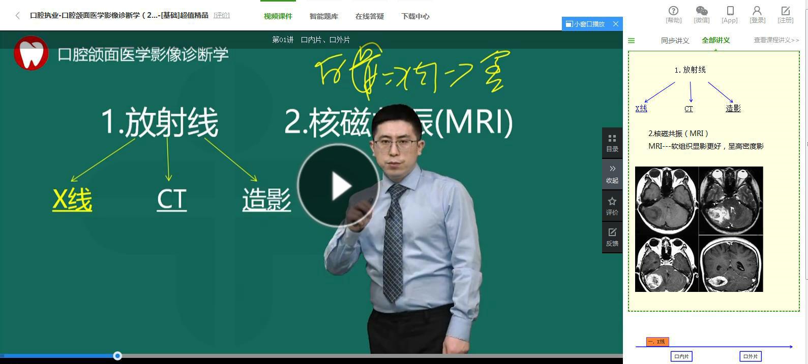 2021口腔执业医师《口腔颌面医学影像诊断学》免费视频课!