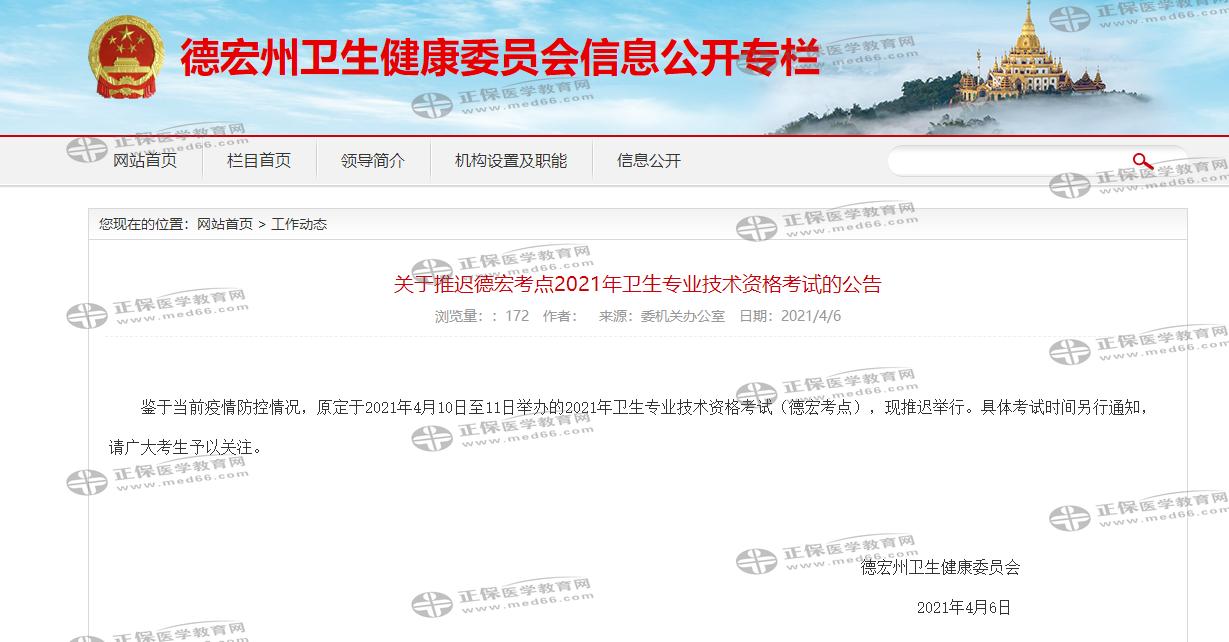 重要通知!云南德宏州2021年外科主治医师考试推迟举行!