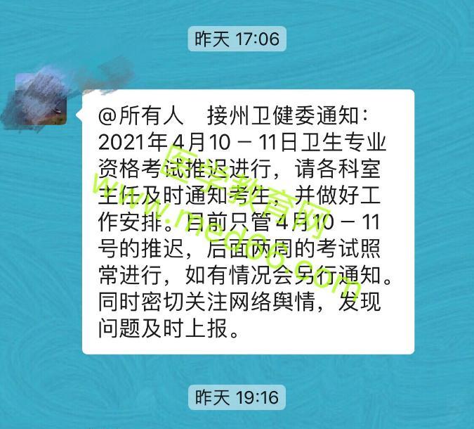 【重磅通知】云南德宏州2021年卫生资格考试或将推迟举行!