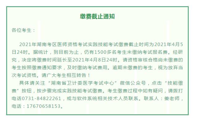 湖南永州考点2021年公卫执业/助理医师实践技能考试网上缴费时间延长:4月8日截止