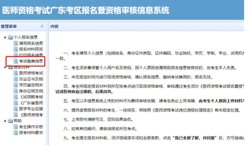 2021年广东梅州市公卫执业/助理医师实践技能考试网上缴费入口开通!