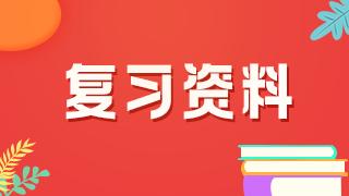 考前速记|2021药学职称考试4大科目考点思维导图大合集!