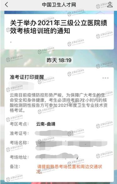 云南考生注意!云南2021年中药学职称考试需要72小时内核酸检测阴性证明!