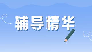 三叉神经、咀嚼肌——口腔执业医师辅导精华2021