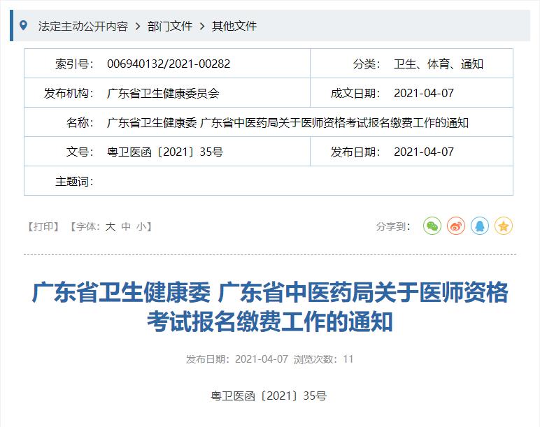 2021年广东考区公卫执业/助理医师资格实践技能考试网上交费时间通知