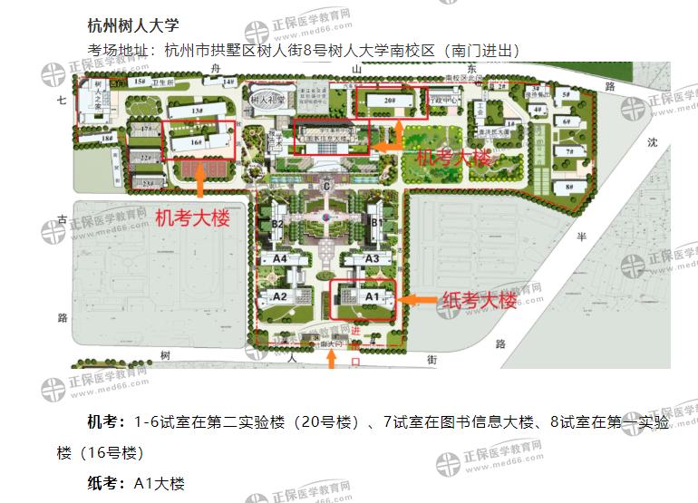 浙江省2021初级护师考试考场安排及考生入场要求&须知