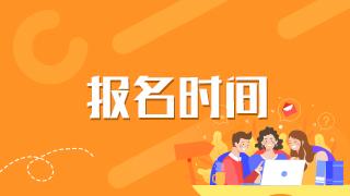 河南省2021年中医师承和确有专长人员考试报名时间节点收藏
