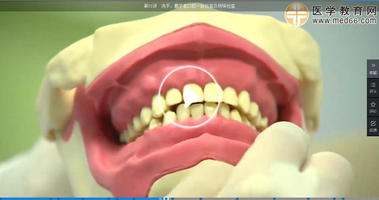 口腔一般检查及特殊检查视频_1