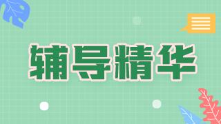 【专业原创】口腔医师笔试复习资料-简化口腔卫生指数