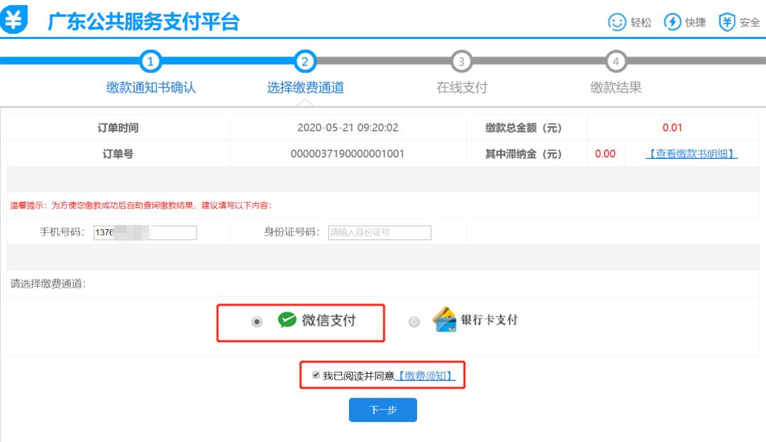 廣州市2021年執業醫師實踐技能網上繳費時間和繳費具體步驟