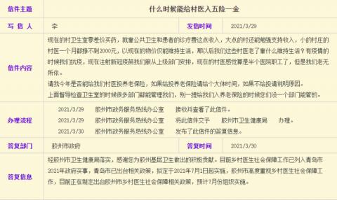 """青島鄉村醫生擬定今年7月""""入?!?></a>                   </li>                                                     <li class="""