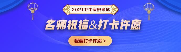 【打卡许愿】2021年主管护师考试名师祝福&打卡许愿