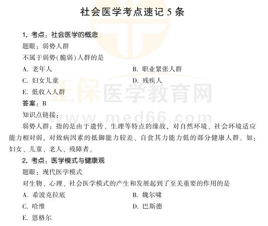 2021年公卫执业/助理医师考试【社会医学】科目必背考点速记1-5