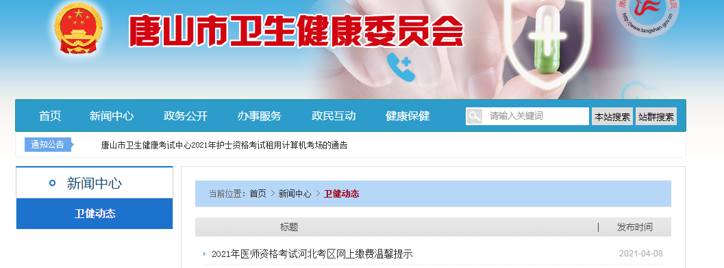 河北唐山市2021年公卫执业/助理医师实践技能考试交费时间与成功提示