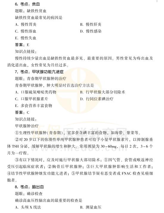 2021年公卫执业/助理医师考试【临床综合】科目必背考点速记6-10