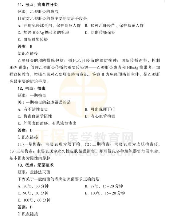 2021年公卫执业/助理医师考试【临床综合】科目必背考点速记11-13