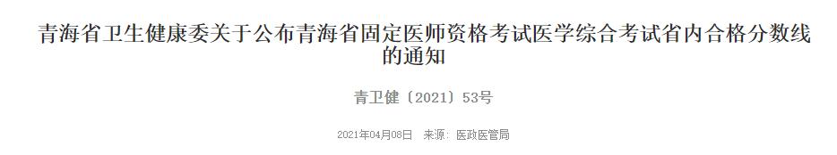 青海省2021年公衛執業/助理醫師綜合筆試考試省內固定分數線公布!